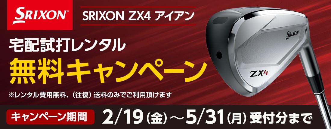 zx4アイアン宅配仕打レンタル無料キャンペーン